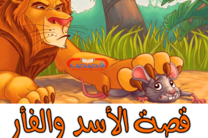 قصص اطفال الاسد والفار قصة تحمل عبرة جميلة