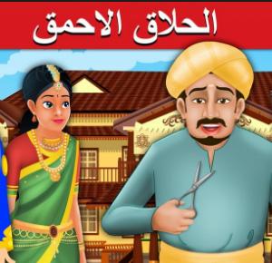 قصص اطفال الحلاق الاحمق قصة مسلية ومثيرة