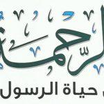 قصة عن الرحمة قصيرة في حياة رسول الله صلي الله عليه وسلم
