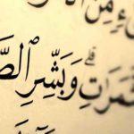 قصص عن الصبر من حياة الصحابة رضوان الله عليهم