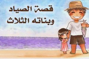 قصص اطفال صياد السمك وبناته الثلاث
