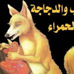 قصص اطفال الثعلب المكار قصة الثعلب والدجاجة