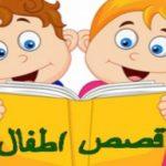 3 قصص اطفال جديدة وجميلة