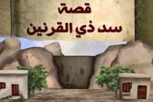 قصص اطفال ذو القرنين من قصص القرآن الكريم