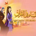 قصص النساء في القرآن زوجة سيدنا ايوب عليه السلام أوفي نساء العالم