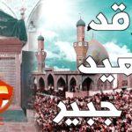 قصص وعبر دينية مؤثرة قصة مقتل سعيد بن جيبر