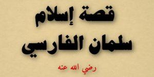 قصة إسلام سلمان الفارسي