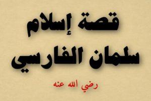 قصص القران سلمان الفارسي وقصة اسلامه كاملة
