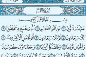 قصص القران سورة النبأ قصص دينية