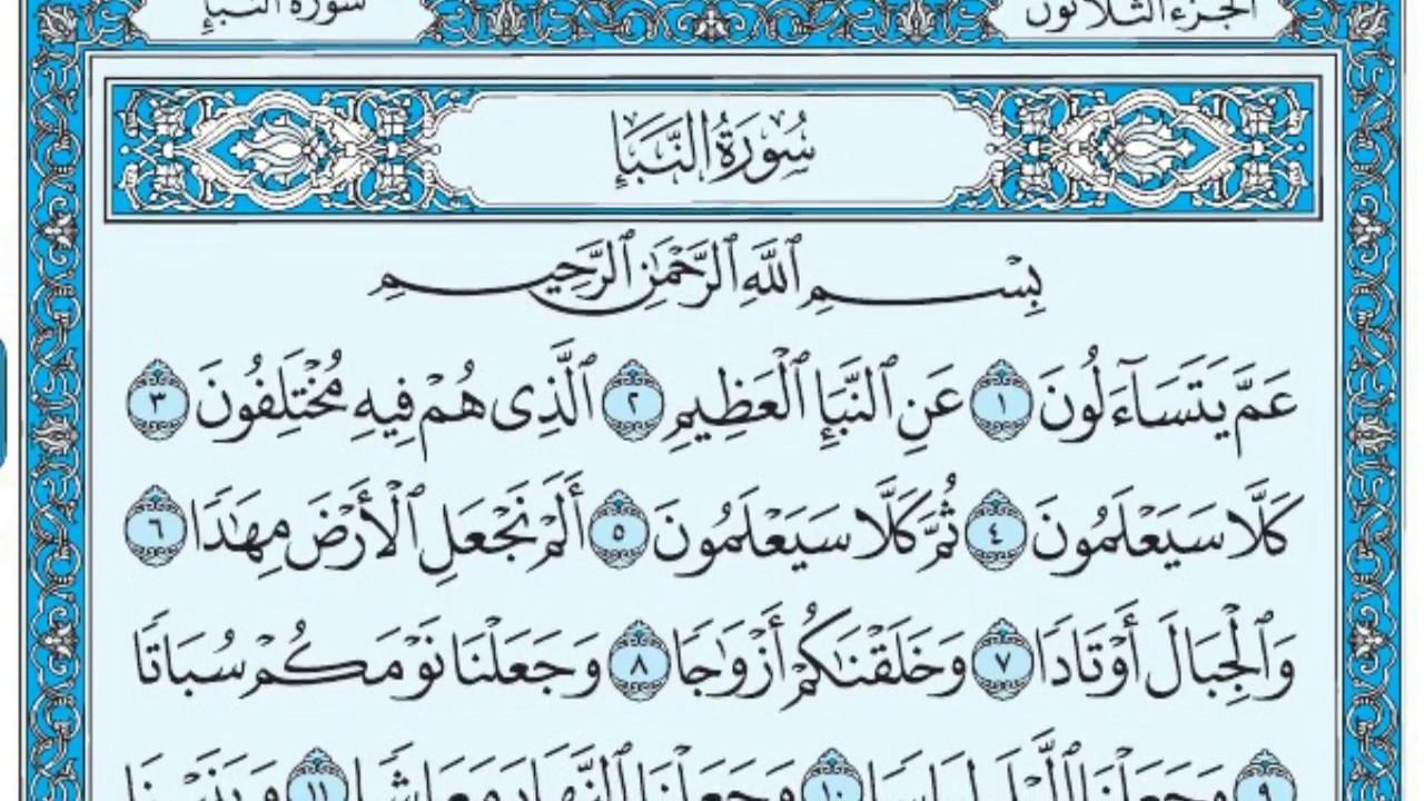 سور القرآن الكريم القصيرة مكتوبة