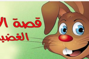 قصص اطفال رائعه جدا وجديدة وهادفة قصة الأرنب الغضبان