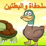قصص وعبر قصيرة للاطفال قصة السلحفاة والبط