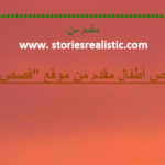 كتاب قصص أطفال يحتوي علي 20 قصة مقدمة من موقع قصص واقعية