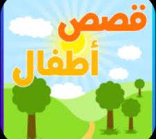 قصص اطفال المكتبة الخضراء قصة باسم المتكبر واطفال القرية