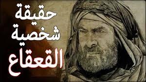 قصص قصيرة دينية اسلامية قصة القعقاع بن عمرو رائعة جدًّا
