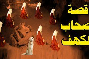 قصص القرآن أصحاب الكهف قصة ممتعة ورائعة جدًّا