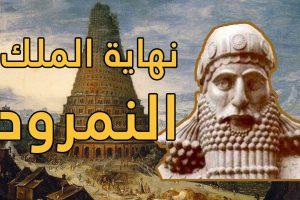 قصص الانسان فى القران قصة النمرود