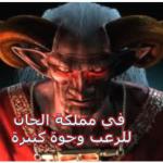في مملكة الجان الجزء الثاني قصة رعب تحبس الانفاس