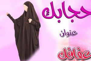 قصص من الواقع عن الحجاب قصة مؤثرة جدًّا ومهمة