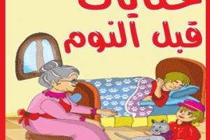 قصص روعة مفيدة جدا بعبر للأطفال قبل النوم
