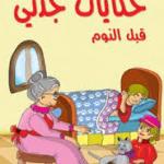 حكايات جدتي قصص مفيدة بعبر للأطفال قبل النوم