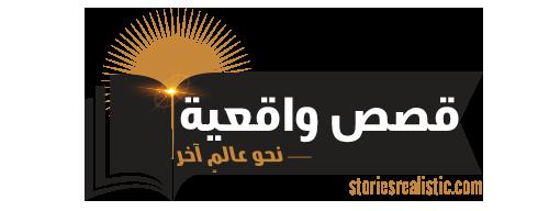 قصص واقعية