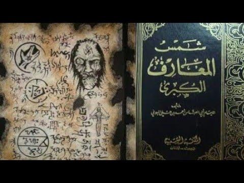 قصص كتاب شمس المعارف
