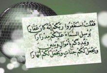 الاستغفار وفوائده العظيمة