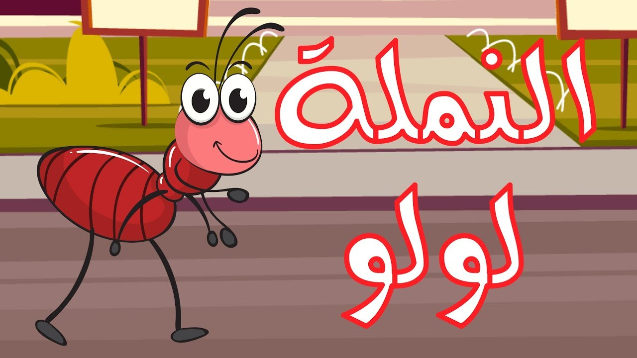 النملة لولو الشقية