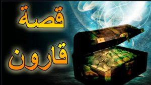 قصة قارون من القرآن الكريم