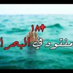 مفقود في البحر