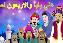 قصة علي بابا والاربعين حرامي