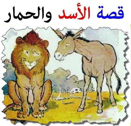الحمار الغبي والأسد المحتال