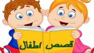 قصص عالمية رائعة للأطفال