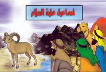 كبش سيدنا إسماعيل عليه السلام