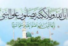 الصلاة علي النبي