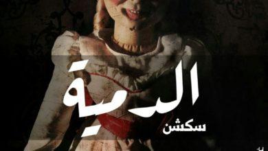 الدمية الملبوسة في الأردن