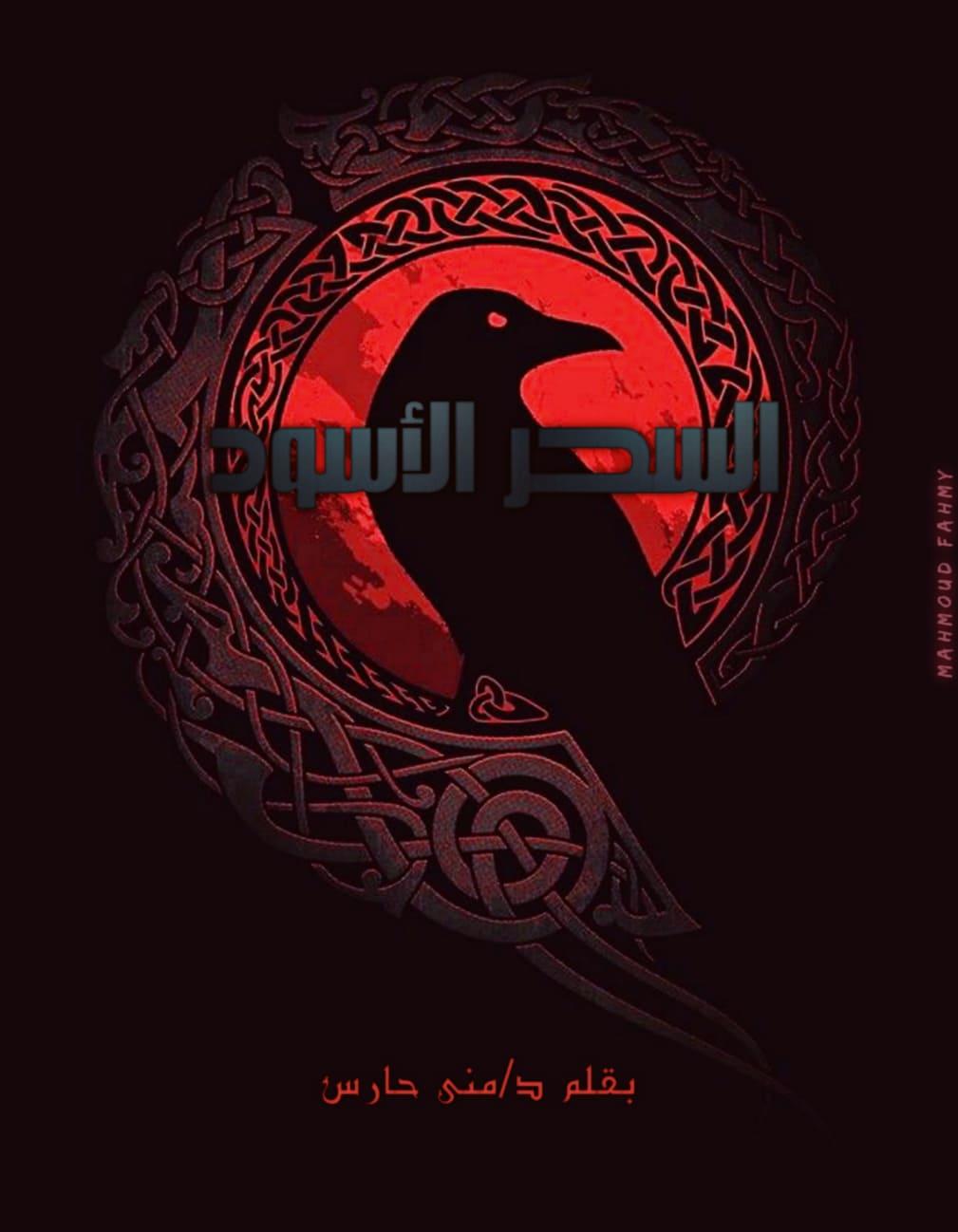السحر الأسود في المغرب