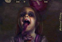 حفيدة ابليس