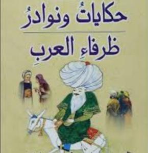 ظرفاء العرب ج1