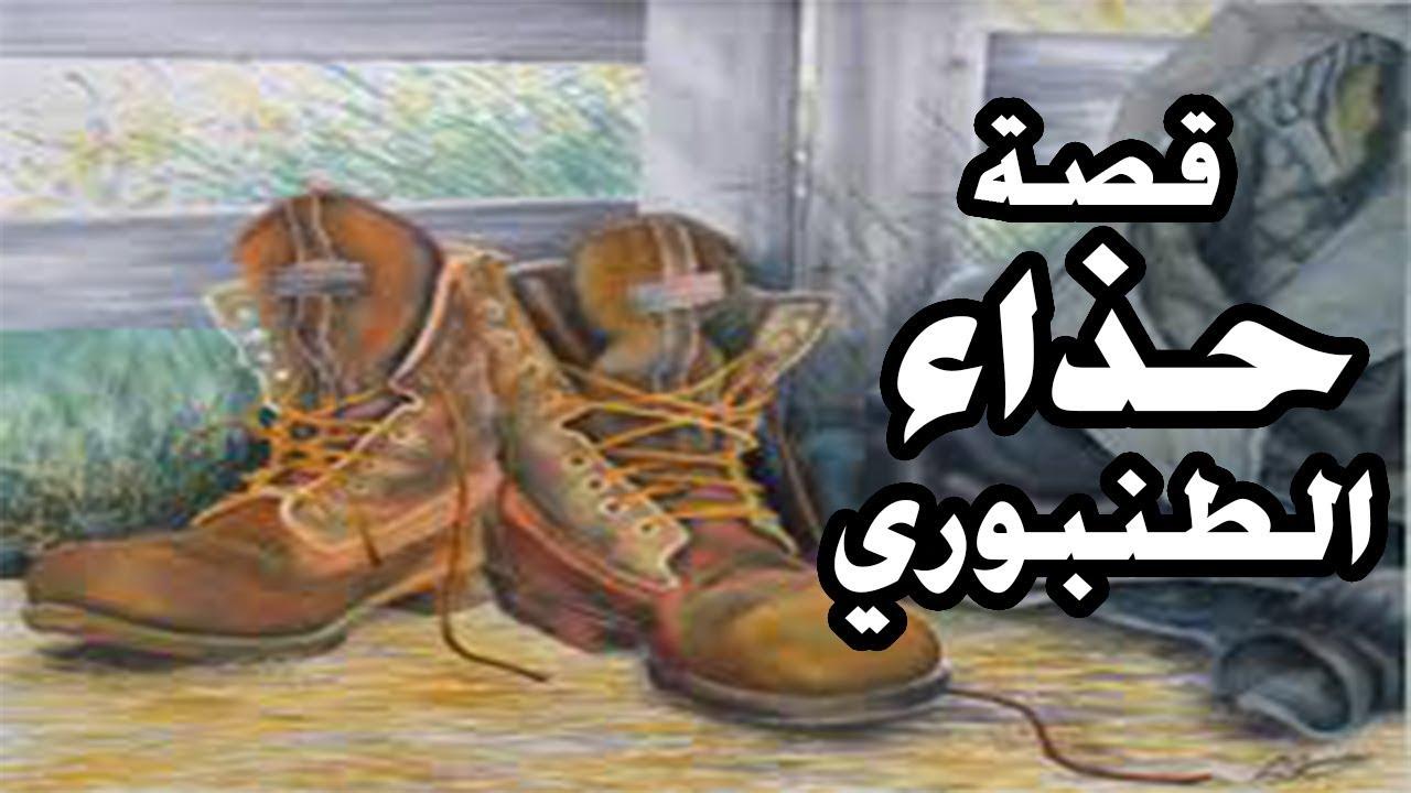 الحذاء الطنبوري