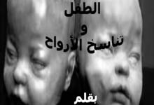 الطفل وتناسخ الأرواح