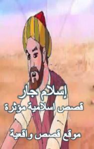 إسلام جار كافر