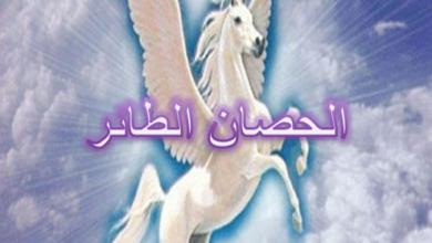 الحصان الطائر