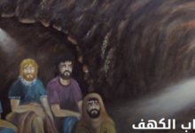 قصة أهل الكهف