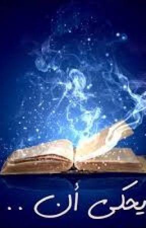 قصص قصيرة جميلة