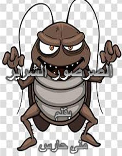 النمل والصرصور الشرير