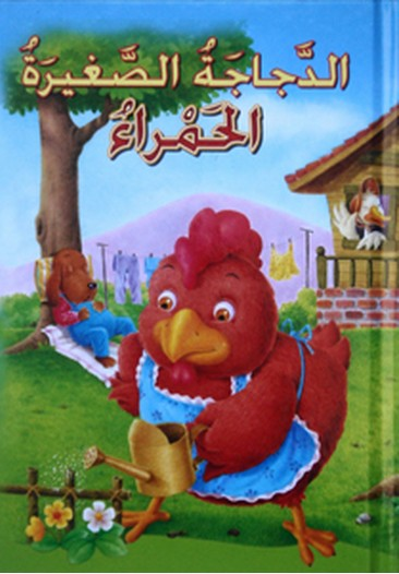 الدجاجة الحمراء