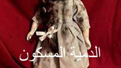 الدمية المسكونة في مصر