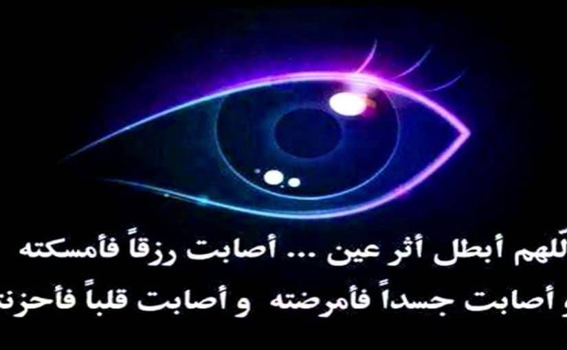 كيف تحمي نفسك من عيون الحاسدين